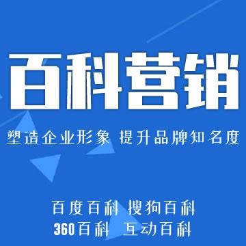 代建百科服务(百度百科、搜狗百科、360百科、互动百科)