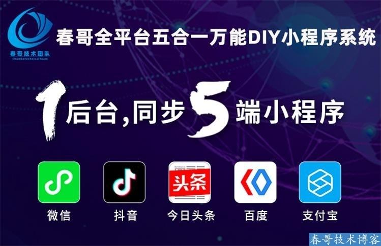 春哥全平台五合一万能DIY小程序源码系统v3.0