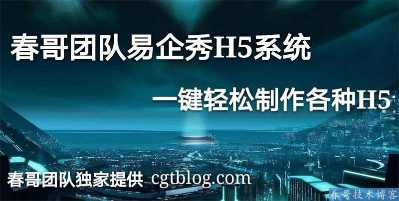 春哥团队易企秀H5场景秀源码系统V18.0最新版