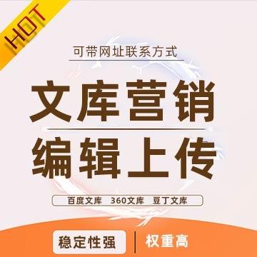 文库营销:百度文库,360文库,豆丁文库上传