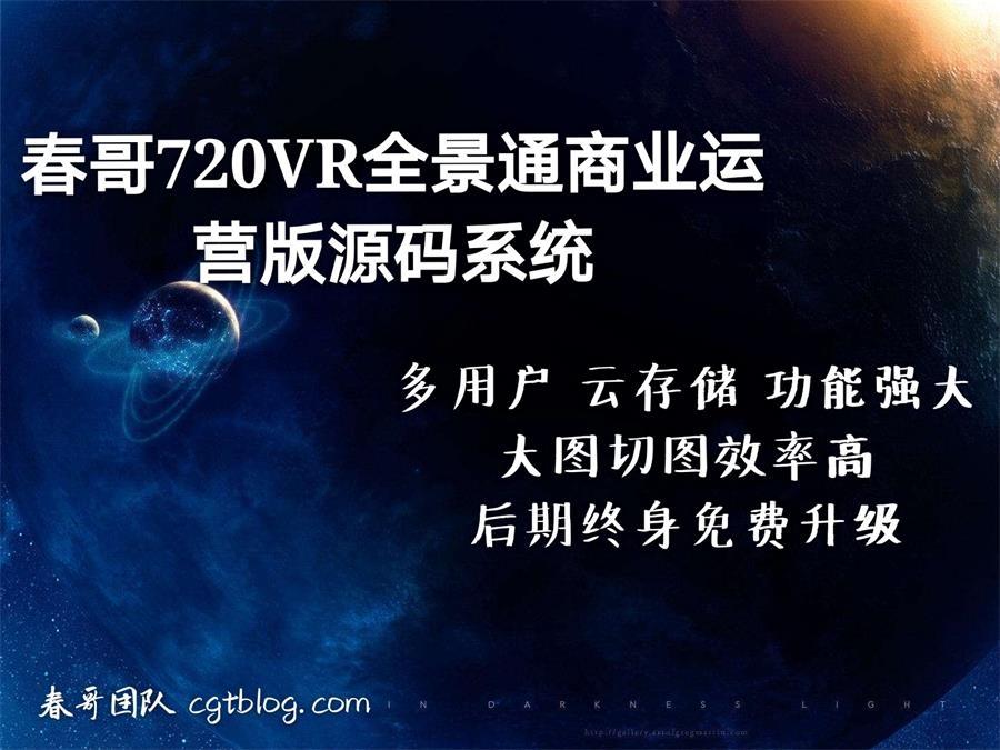 春哥720VR全景通商业运营版源码系统V3.0重磅发布!
