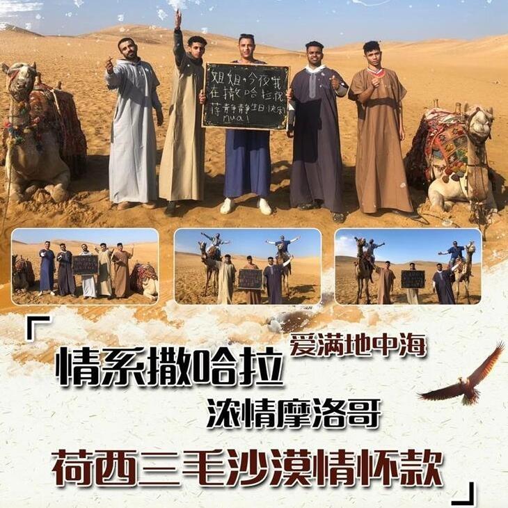 撒哈拉沙漠举牌喊话祝福视频拍摄