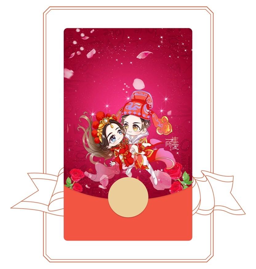 微信红包封面【限量爆款】一生所爱