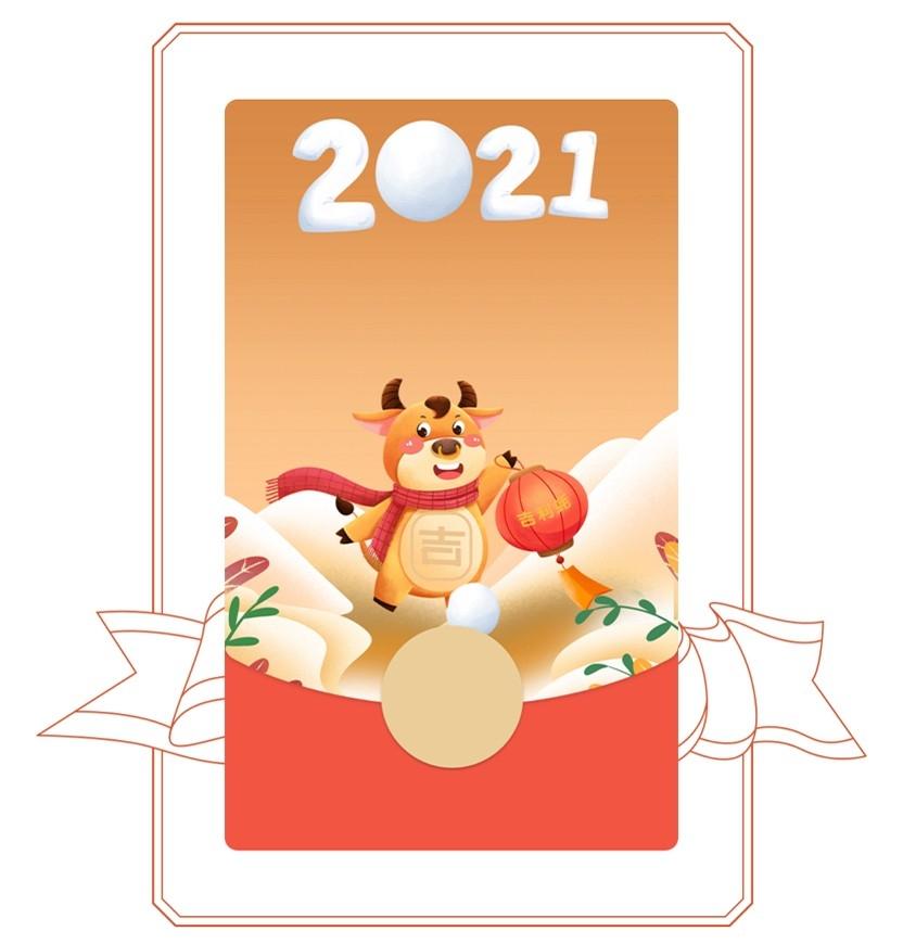 微信红包封面【跨年福利】2021牛年大吉