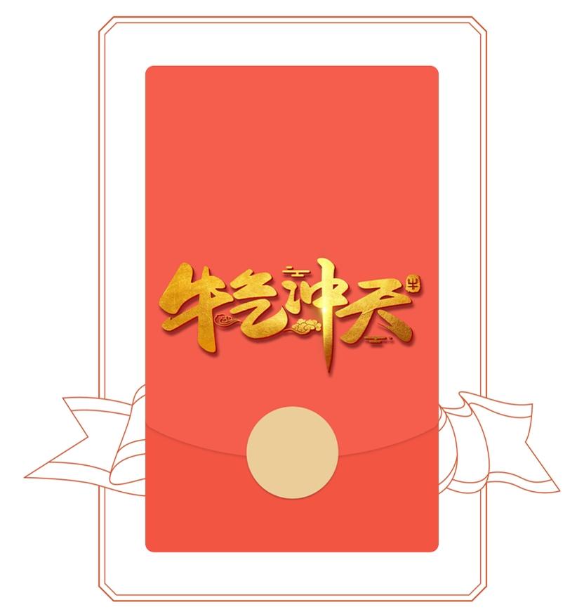 微信红包封面【牛气冲天】