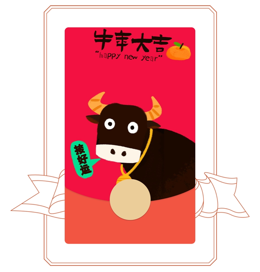 微信红包封面【牛年大吉】