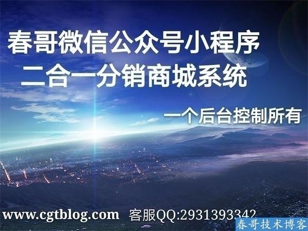 春哥微信公众号小程序二合一分销商城源码系统V13.0