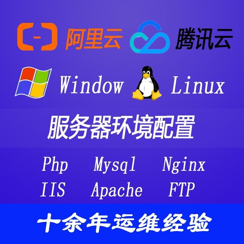 阿里云腾讯云百度云华为云等服务器环境搭建一条龙服务