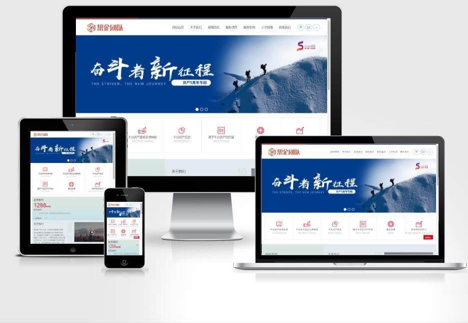 响应式html5金融资产管理投资咨询公司网站模板整站源码【E490】