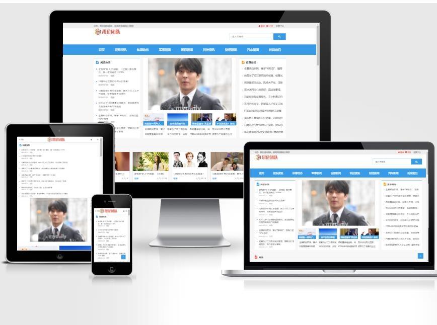 帝国cms自适应新闻资讯媒体地方门户原创网站模板整站源码【E10005】