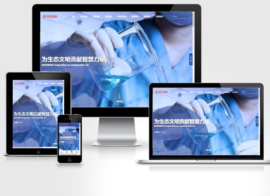 自适应三网合一环境生物检测服务公司企业网站整站源码【E489】