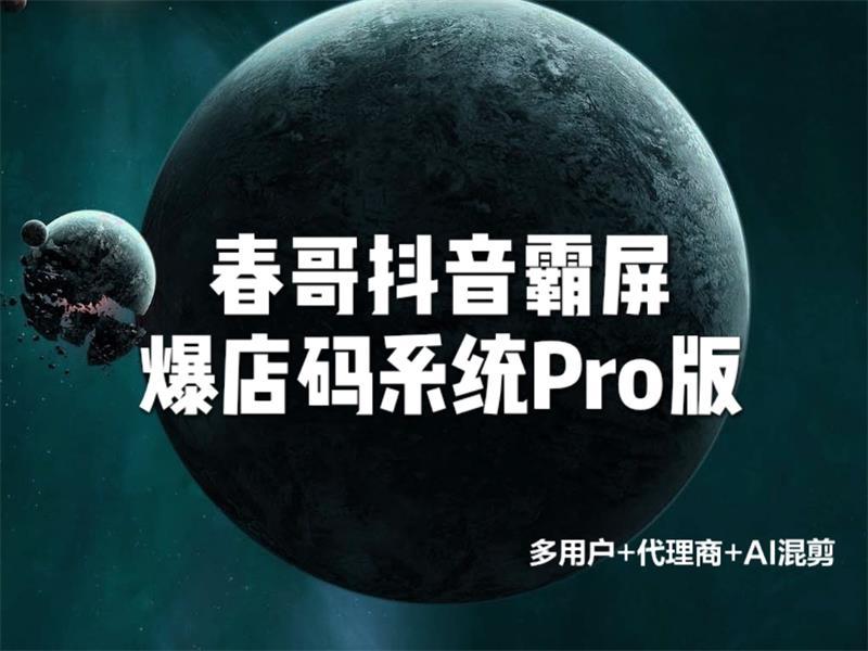 春哥抖音霸屏爆店码系统Pro版V3.0重磅升级发布!