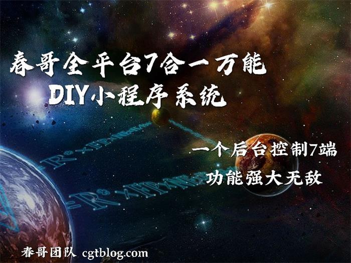 春哥全平台7合一万能DIY小程序源码系统v5.0