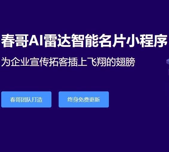 春哥AI雷达智能名片小程序企业商业运营版v9.0隆重发布!