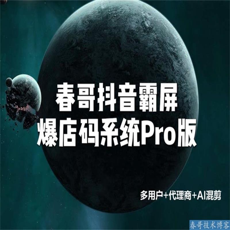 抖音霸屏爆店码系统Pro版V10.0版本