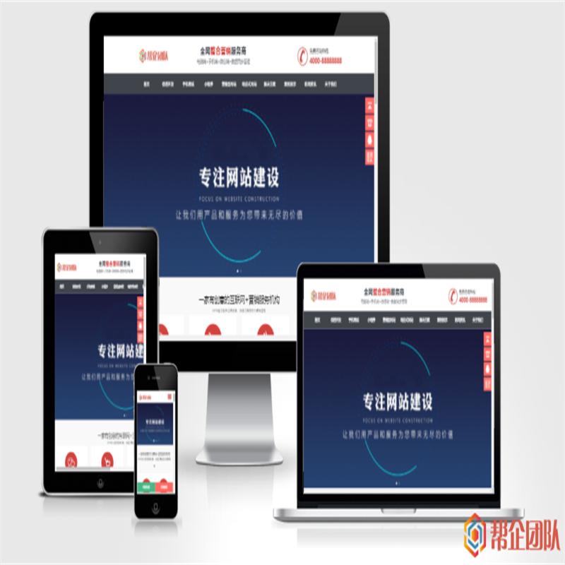 自适应HTML5小程序微商城网站定制公司网站模板整站源码【E498】